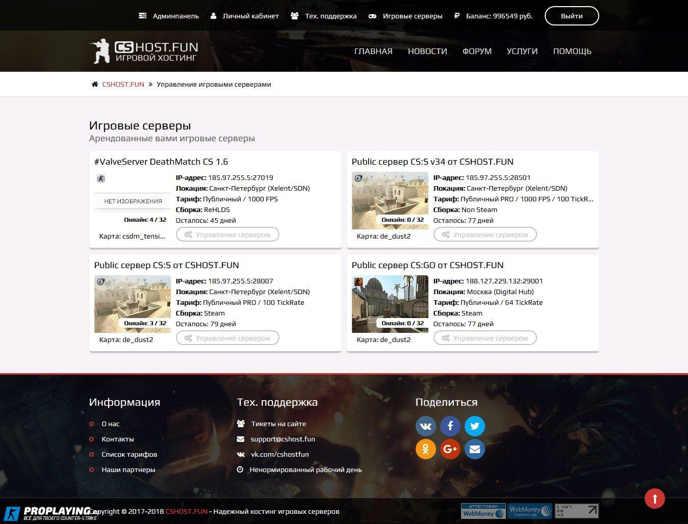 Хостинг игровых серверов кс 1 6 в москве регистрация доменного имени и хостинг