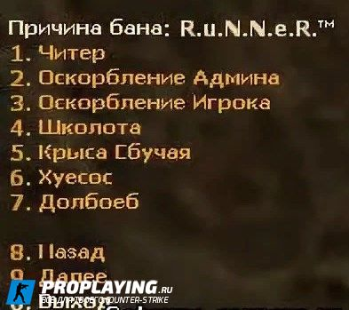 Плагин «Base Bans (Rus)» для CS:S сервера