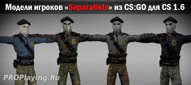 Скин игрока T из CS:GO «Separatists» для CS 1.6