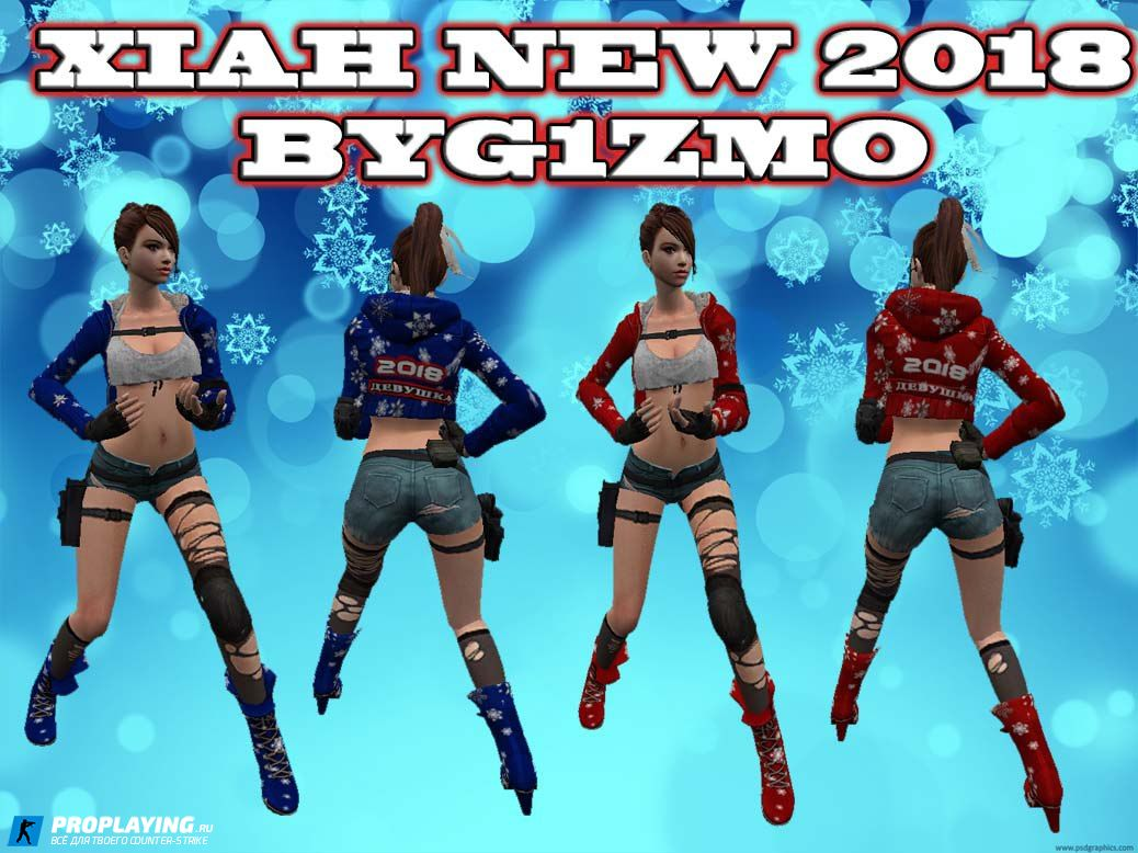 Модель  Xiah NEW YEAR 2018 Для Cs 1.6