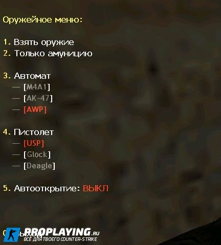 VIP menu для CS 1.6 сервера