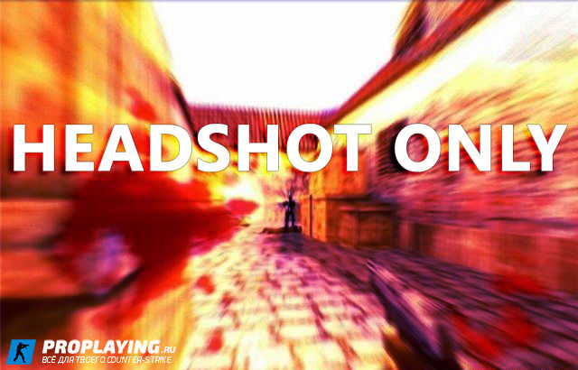 Плагин «Headshot Only» для CS 1.6 сервера