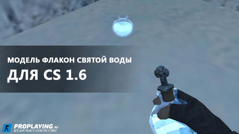 Модель  «holy water grenade» для CS 1.6