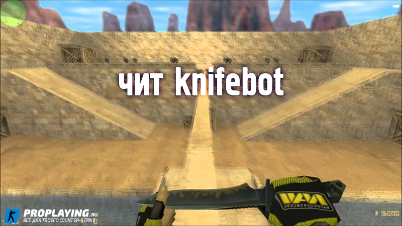 Чит «KnifeBot» для CS 1.6