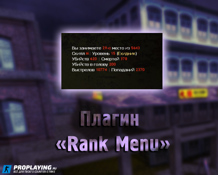 Плагин «Rank Menu 1.1» для сервера CS 1.6
