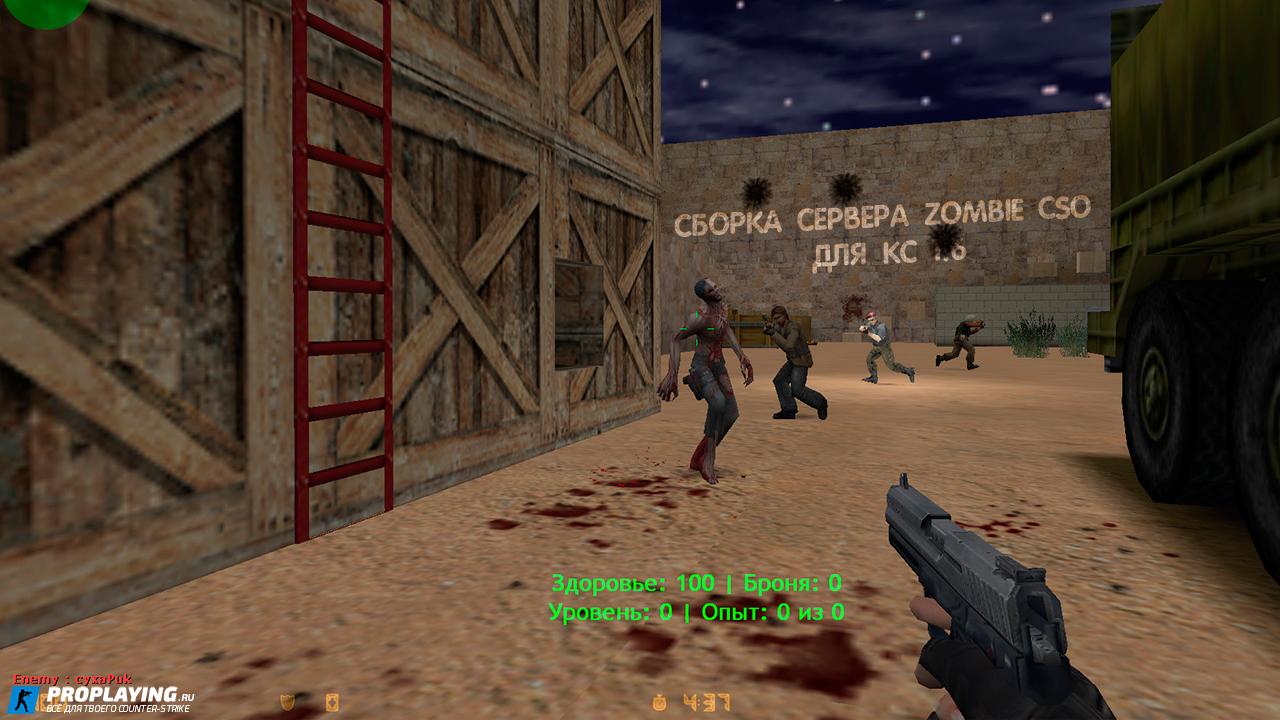 Хостинг серверов кс 1 6 зомби виртуальный хостинг fozzy