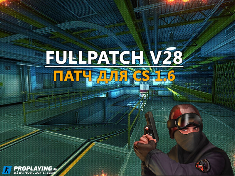 Патч FullPatch v28 для CS 1.6
