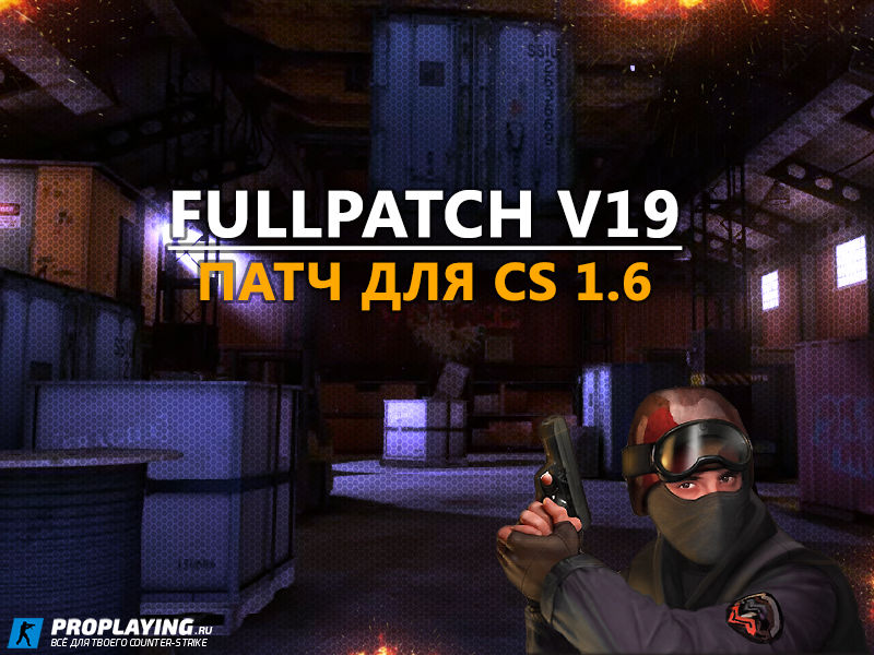 Патч FullPatch v19 для CS 1.6