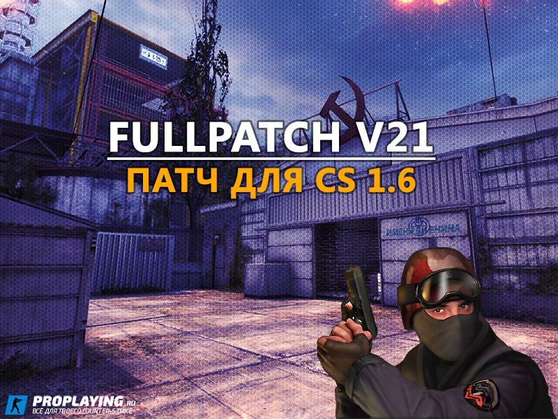 Патч FullPatch v21 для CS 1.6
