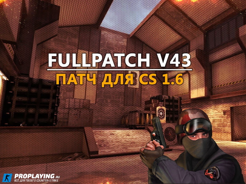 Патч FullPatch v43 для CS 1.6