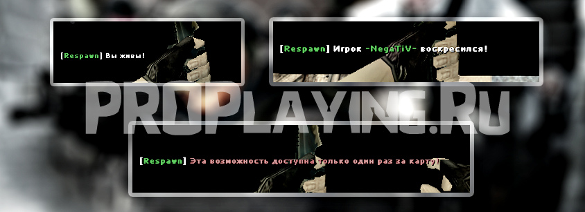 One Respawn Плагин