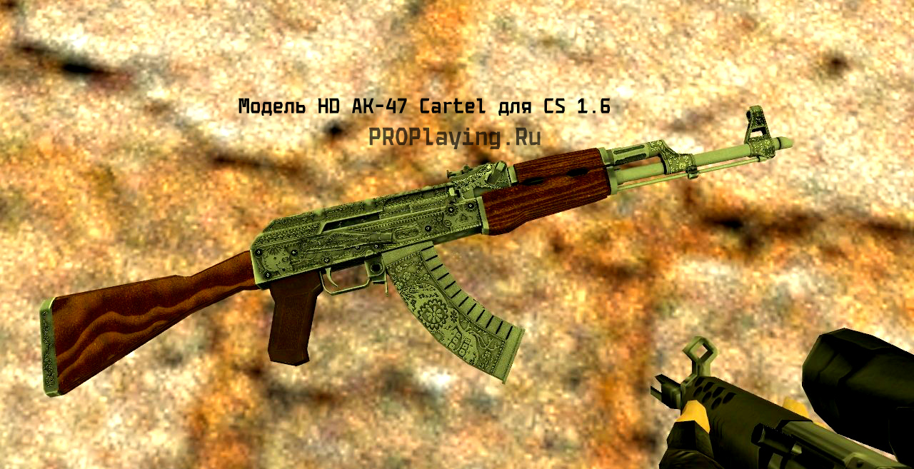Модель HD AK-47 «Cartel» для CS 1.6