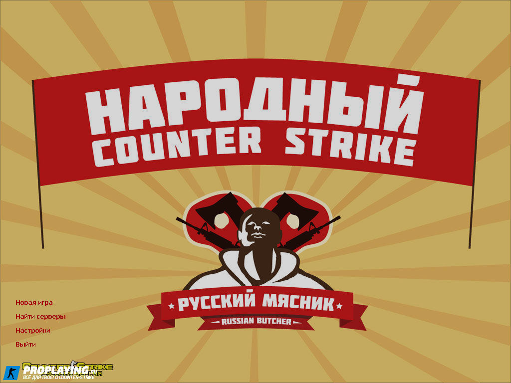 Скриншот Counter-Strike 1.6 от Русск...