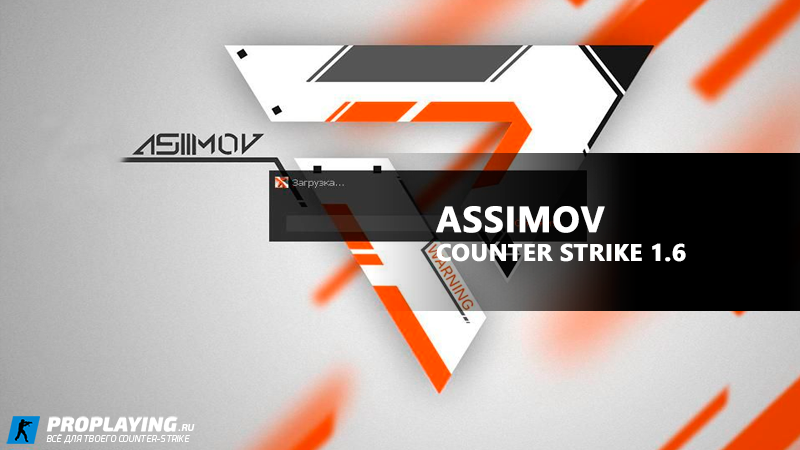 CS1.6 Asiimov от ProPlaying