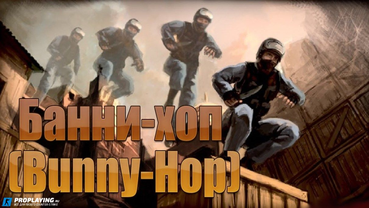 Распрыг (BunnyHop) в Counter-St...