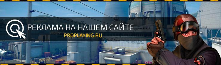 Реклама на Proplaying.ru