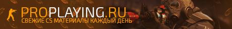 ProPlaying.Ru - геймерский портал №1 Просмотров: 398